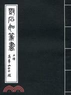 鄧石如篆書五種