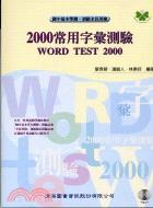WORD TEST 2000常用字彙測驗