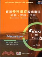 實用外科重症EEG臨床指引:實證篇I