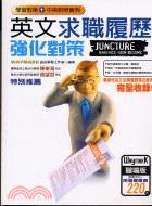 英文求職履歷強化對策-CAPSULE 11