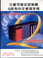 三菱可程式控制器Q系列中文使用手冊