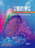 中級會計學新論:上(第二版)