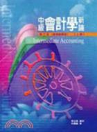 中級會計學新論中:第二版