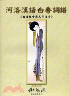 河洛漢語白香詞譜