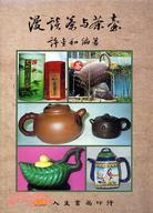 漫談茶與茶壺