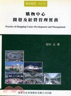 購物中心開發及經營管理實務