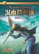 混血營英雄02:海神之子