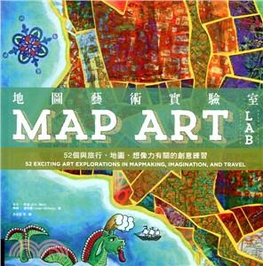 地圖藝術實驗室:52個與旅行、地圖、想像力有關的創意練習