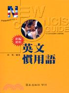 新編簡明英文慣用語-新編簡明英語系列4