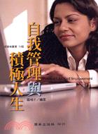 自我管理與積極人生-經營者叢書146