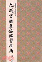 九成宮醴泉銘臨習指南(楷書)