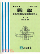 CNS圖學(二)