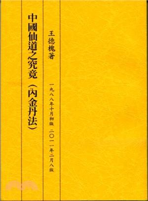 中國仙道之究竟第一集:內金丹法