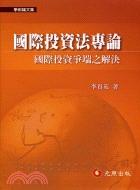 國際投資法專論