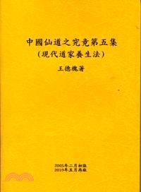 中國仙道之究竟第五集:現代道家養生法
