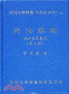 稅法總論(第三冊)