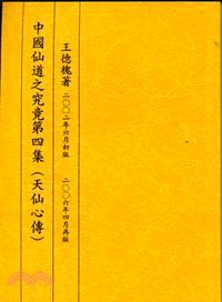 中國仙道之究竟第四集:天仙心傳