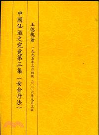 中國仙道之究竟第三集:女金丹法