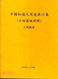 中國仙道之究竟第六集:文始真經新釋