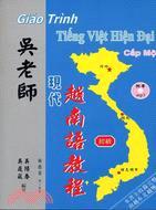 吳老師現代越南語教程初級(書+2MP3)