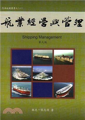 航業經營與管理