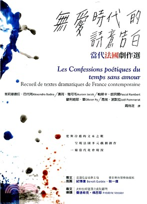 無愛時代的詩意告白:當代法國劇作選(Les Confessions poetiques du Temps sans amour: Recueil de textes dramatiques de France contemporaine)