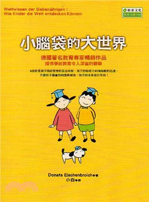 小腦袋的大世界-教養文庫103