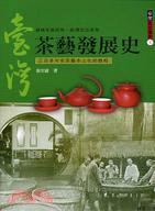 台灣茶藝發展史-台灣民俗藝術3茶藝