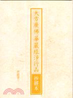 大方廣佛華嚴經淨行品-抄經本(16K)