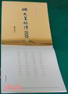 佛光菜根譚抄經本8