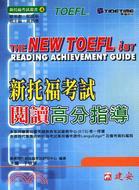 新托福考試閱讀高分指導