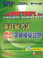 新托福考試閱讀專項突破模擬試題(附軟體)