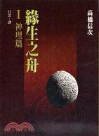 緣生之舟(1)神理篇-高橋信次著作集