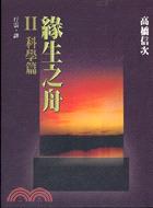 緣生之舟(2)科學篇-高橋信次著作集