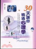 30天讓你精通心理學-自學知識文庫05