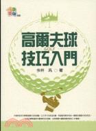 高爾夫球技巧入門-生活玩家2