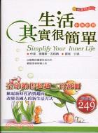 生活其實很簡單:中英對照-典藏智慧2