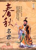 春秋名君-歷史奇謀03