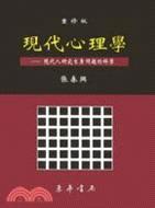 現代心理學(重修版)