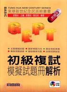 GEPT初級複試模擬試題冊解析