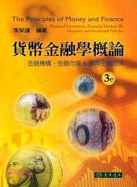 貨幣金融學概論:金融機構、金融市場&貨幣金融政策