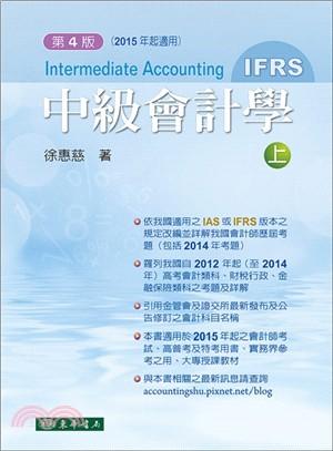 中級會計學 第四版 上冊 (IFRS)
