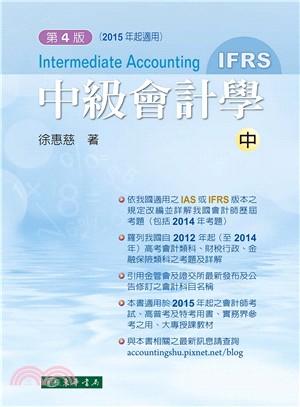 中級會計學 第四版 中冊 (IFRS)