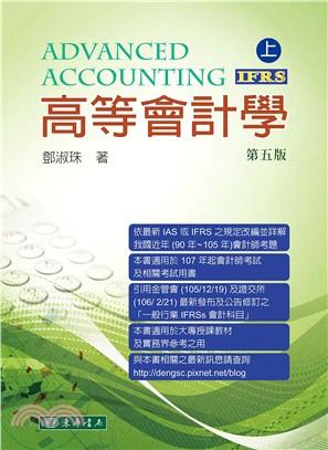 高等會計學IFRS(上)