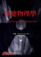 保健物理學(國興)