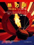 熱力學-工程分析法(上)(第三版)(六合)