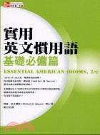 實用英文慣用語:基礎必備篇-商業英語學習