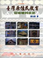 臺灣原住民教育;從廢墟到重建