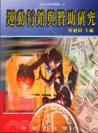 運動行銷與贊助研究-師苑社會科學叢書49