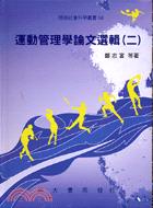運動管理學論文選輯(二)